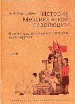 История Мексиканской революции. Истоки и победа 1928-1940 гг.: Том 3