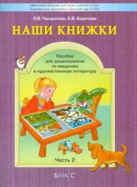 Наши книжки. Ч.2: Пособие по художественно-эстетическому развитию ФГОС