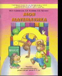 Моя математика: Пособие для детей 4-5 лет ФГОС