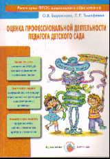 Оценка профессиональной деятельности педагога детского сада: Метод. пособие