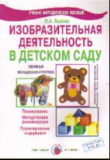 Изобразительная деятельность в детском саду: 1 младшая группа: Учебно-метод
