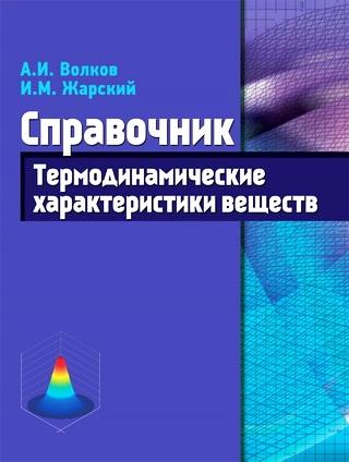 Термодинамические характеристики веществ: Справочник