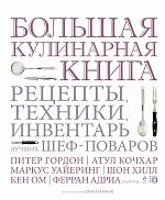 Большая кулинарная книга: Рецепты, техники, инвентарь лучших шеф-поваров