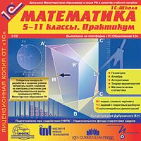 CD Математика. 5-11 кл.: Практикум: 2CD