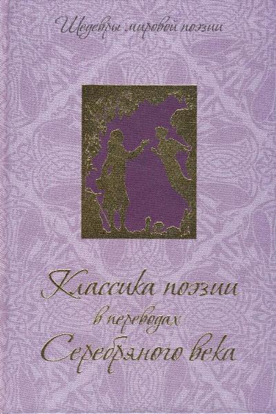 Классика поэзии в переводах Серебряного века