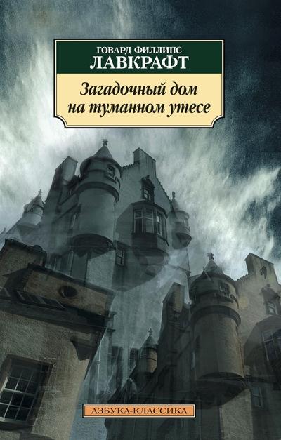 Загадочный дом на туманном утесе: Повести, рассказы