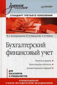 Бухгалтерский финансовый учет: Учебное пособие: Для бакалавров и специалист