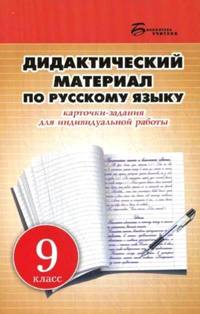 Дидактический материал по русскому языку. 9 кл.: Карточки-задания для индив