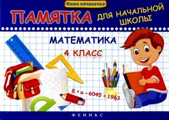 Математика. 4 кл.: Памятка для начальной школы