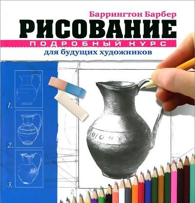 Рисование. Подробный курс для будущих художников
