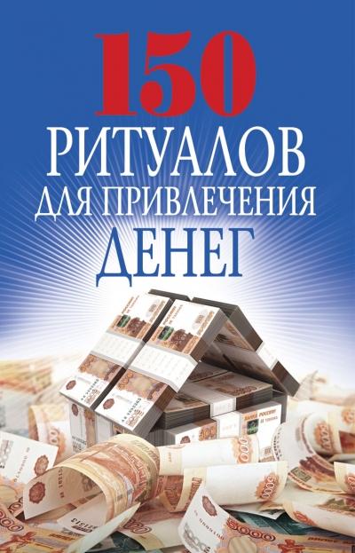 150 ритуалов для привлечения денег