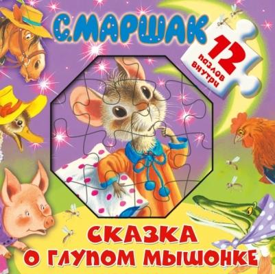 Сказка о глупом мышонке
