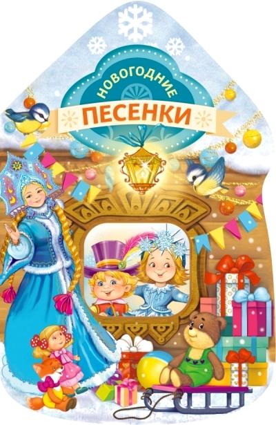 Новогодние песенки (домик)