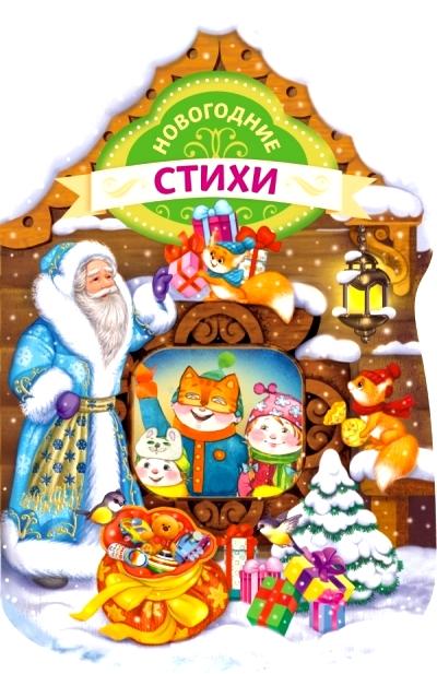 Новогодние стихи (домик)