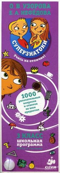 1000 увлекательных вопросов и ответов по всем предметам. 3 кл.: Школьная пр
