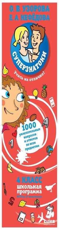 1000 увлекательных вопросов и ответов по всем предметам. 4 кл.: Школьная пр