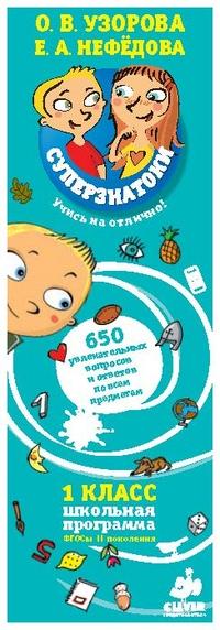 650 увлекательных вопросов и ответов по всем предметам. 1 кл.: Школьная пр