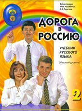 Дорога в Россию: Учебник русского языка 2 (базовый уровень)