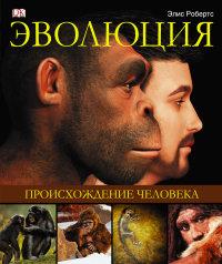 Эволюция. Происхождение человека