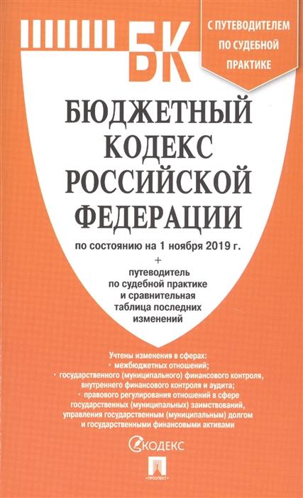 Бюджетный кодекс РФ: По сост. на 01.11.19 г. с таблицей изменений
