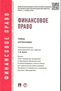 Финансовое право: Учебник для бакалавров