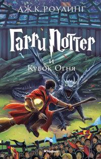 Гарри Поттер и Кубок Огня: Роман