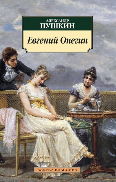 Евгений Онегин: Роман
