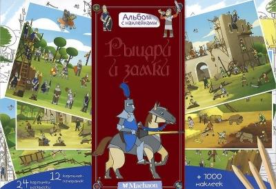 Рыцари и замки + 1000 наклеек