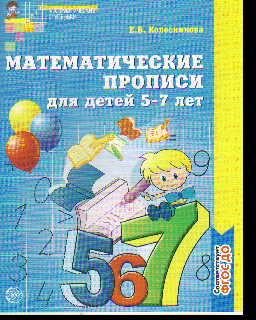 Математические прописи для детей 5-7 лет (ФГОС ДО)