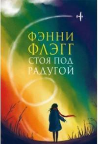 Стоя под радугой: Роман