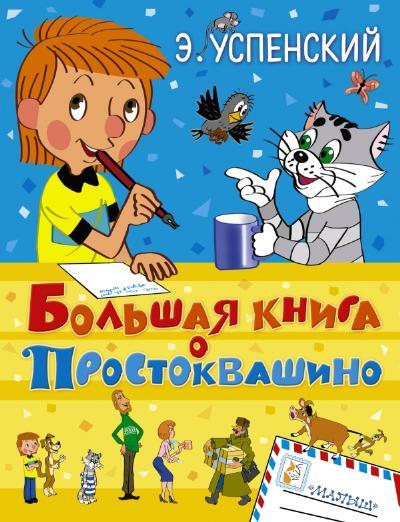 Большая книга о Простоквашино: Сказочные повести