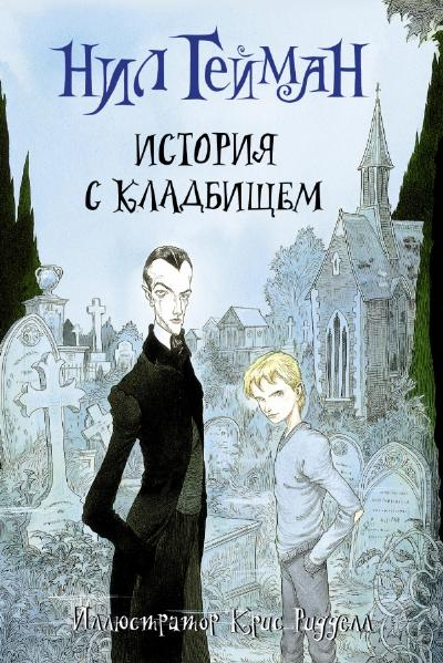 История с кладбищем: Роман