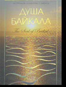 Душа Байкала. The Soul of Baikal: Фотоальбом