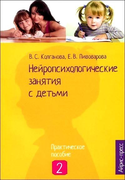 Нейропсихологические занятия с детьми: Ч. 2