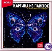 Творч Картина из пайеток Сверкающая бабочка 20*20