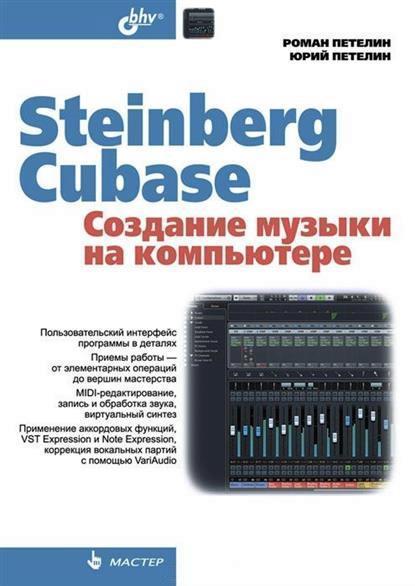 Steinberg Cubase. Создание музыки на компьютере