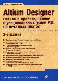 Altium Designer: сквозное проектирование функциональных узлов РЭС на печатн