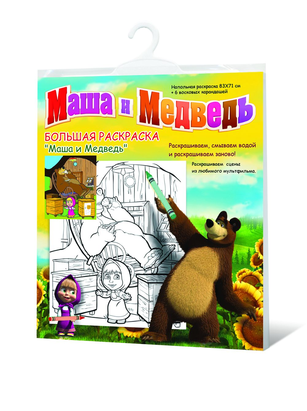 Раскраска напольная Маша и Медведь с ульями