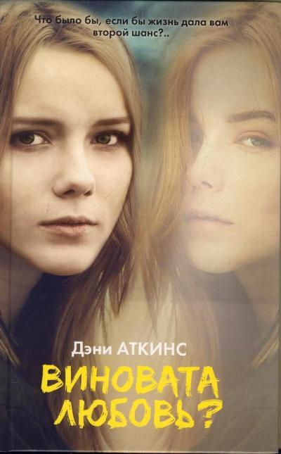 Виновата любовь?: Роман