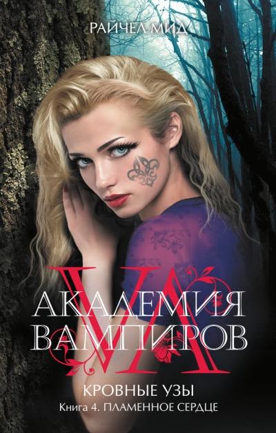 Академия вампиров. Кровные узы: Кн. 4: Пламенное сердце: Роман
