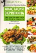 Самые нужные кулинарные рецепты для дачи и пикника
