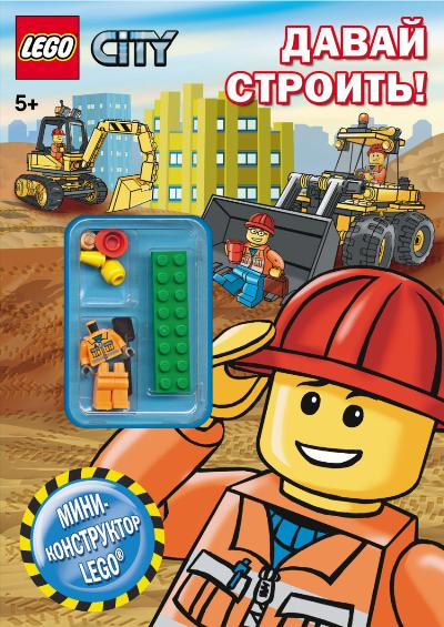 LEGO City. Давай строить!
