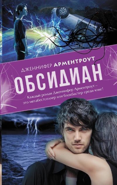 Обсидиан: Роман
