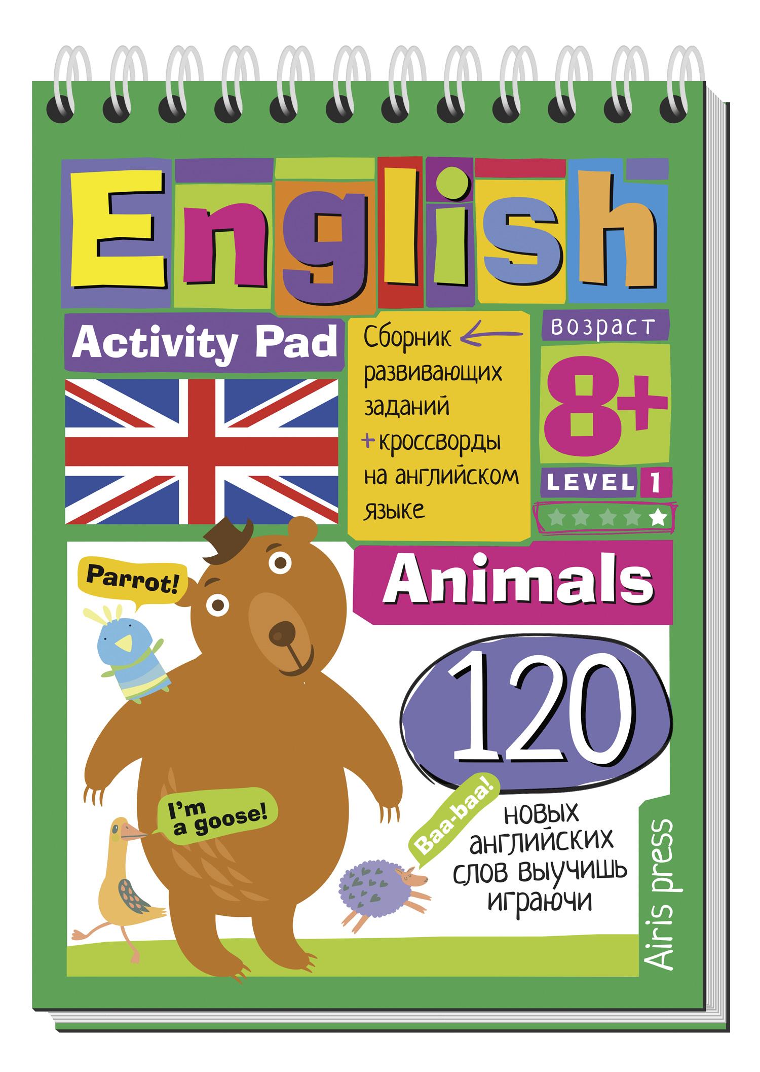 Умный блокнот. English. Животные (Animals): Уровень1
