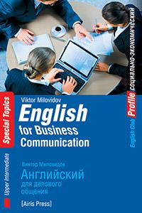 Английский для делового общения