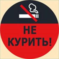 Наклейка 07.330.00 Не курить! мал круглая черно-красная