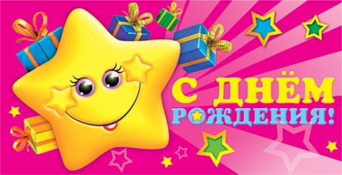 Открытки с днем рождения со звездами