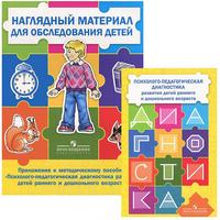 Психолого-педагогическая диагностика развития детей раннего и дошкольного в