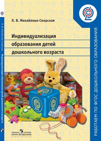 Индивидуализация образования детей дошкольного возраста: Пособие для педаг