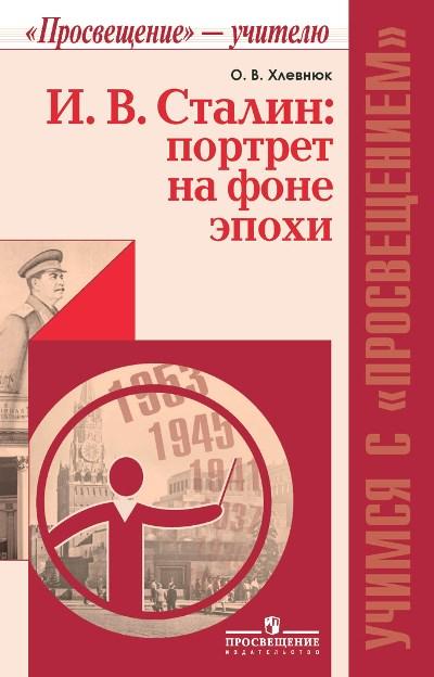 И.В.Сталин: портрет на фоне эпохи: Пособие для учителей